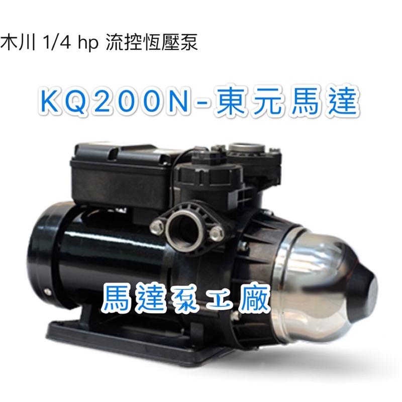 「馬達泵工廠」木川 KIKAWA KQ200N 1/4HP 電子穩壓加壓機