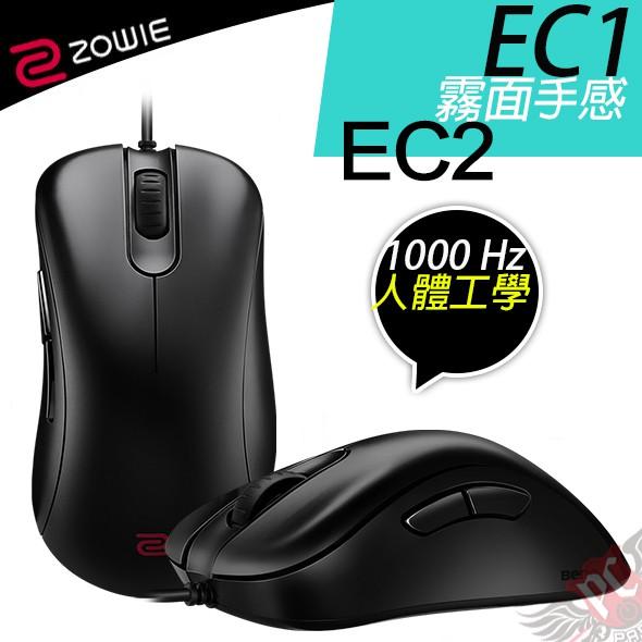 ZOWIE 新EC1 EC2 霧面手感 光學電競滑鼠 黑色大腳貼版 PCPARTY