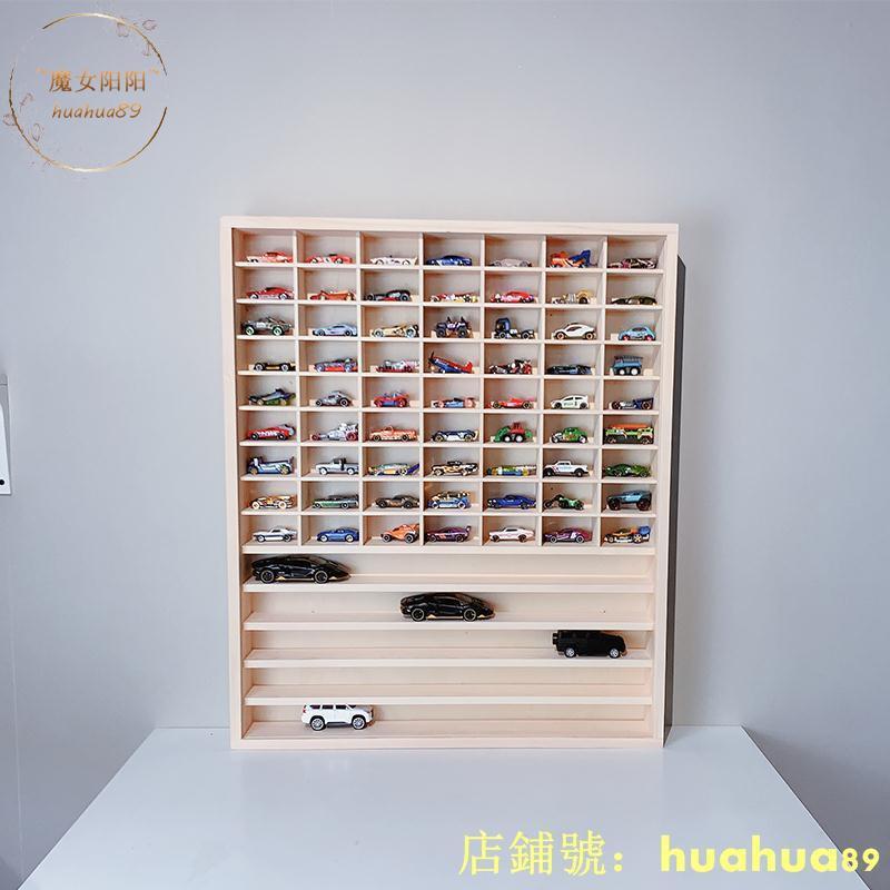 模型公仔展示盒玩具小汽車展示架兒童1:64車模風火輪多梅卡收納盒實木防塵柜模型展示品櫃