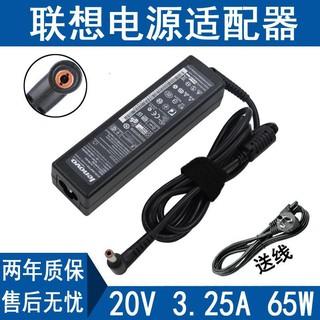 聯想筆記本電源適配器S300 S310 S400 S410充電線20V3.25 65W888888 桃園市