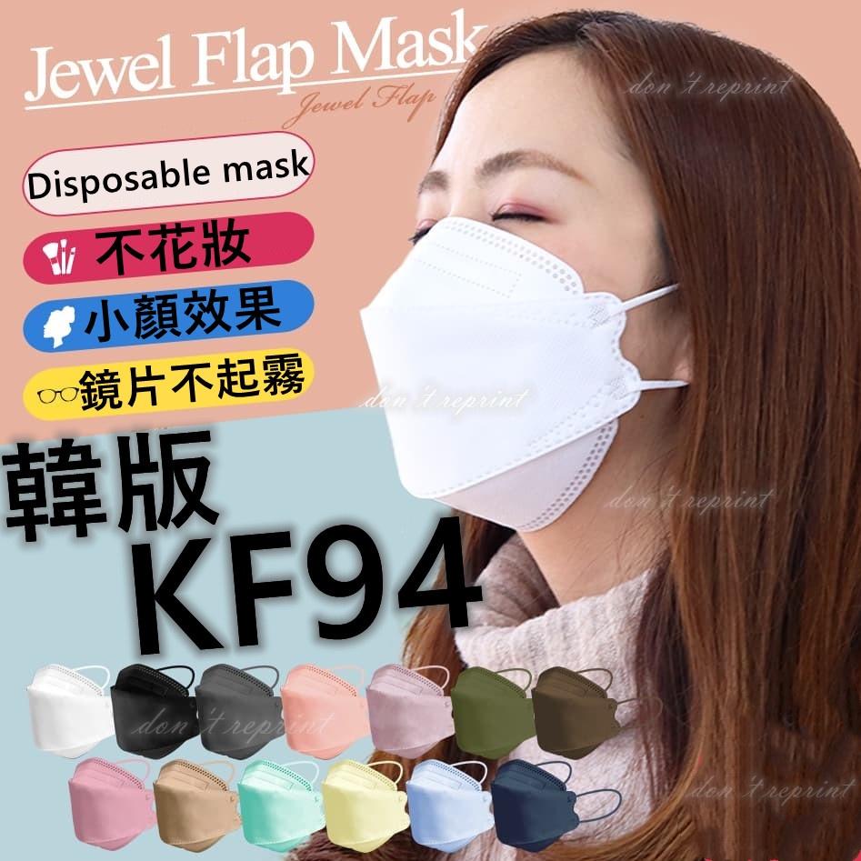 JK 韓版KF94口罩 3D立體口罩 魚形口罩 魚型口罩 KF94口罩 造型 印花 彩色口罩 四層一次性口罩 成人口罩