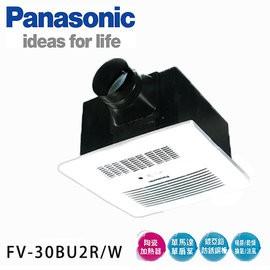 【Panasonic】浴室換氣暖風機 FV-30BU2R(110V)/ FV-30BU2W(220V)