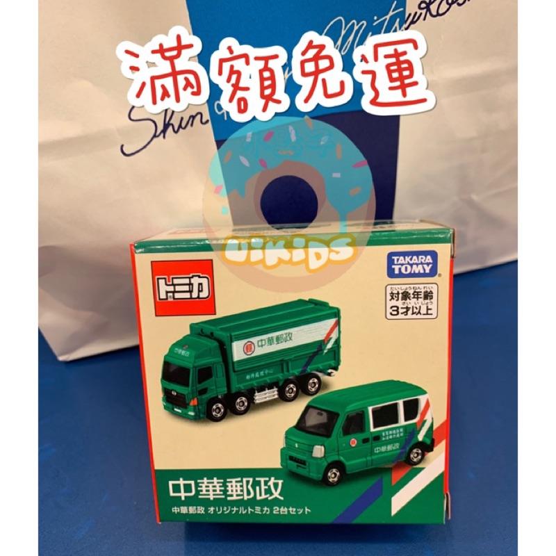 <現貨>Ouikids🤗Tomica 50週年特展 中華郵政車組 / 郵政車