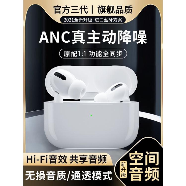 晴天小鋪skr.華強北原裝正品適用於airpods蘋果藍牙耳機華強北airpodspro三代3pro2二代ANC主動降噪
