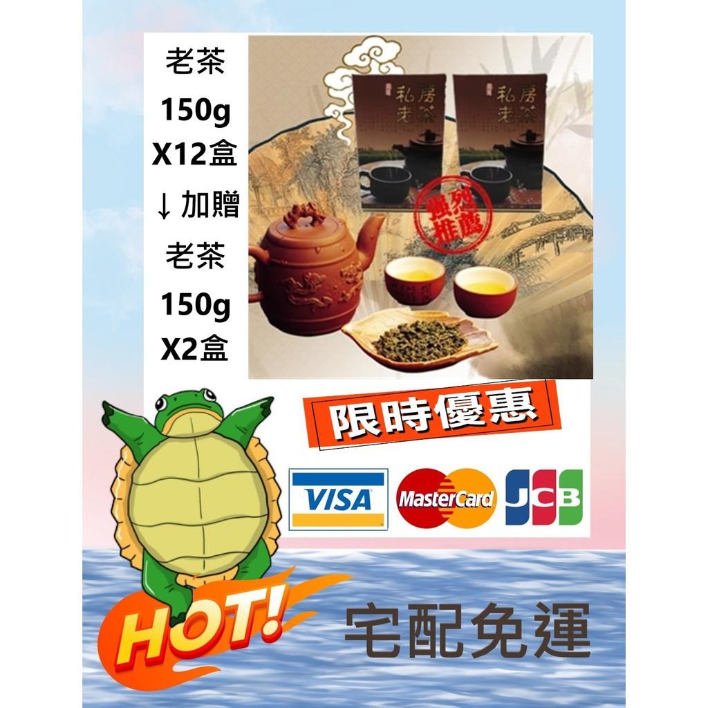 🐢龜瀾爬火🐢【老茶150g X12盒 ★加贈★ 150gX2盒】金賞台灣高山私房老茶回饋組