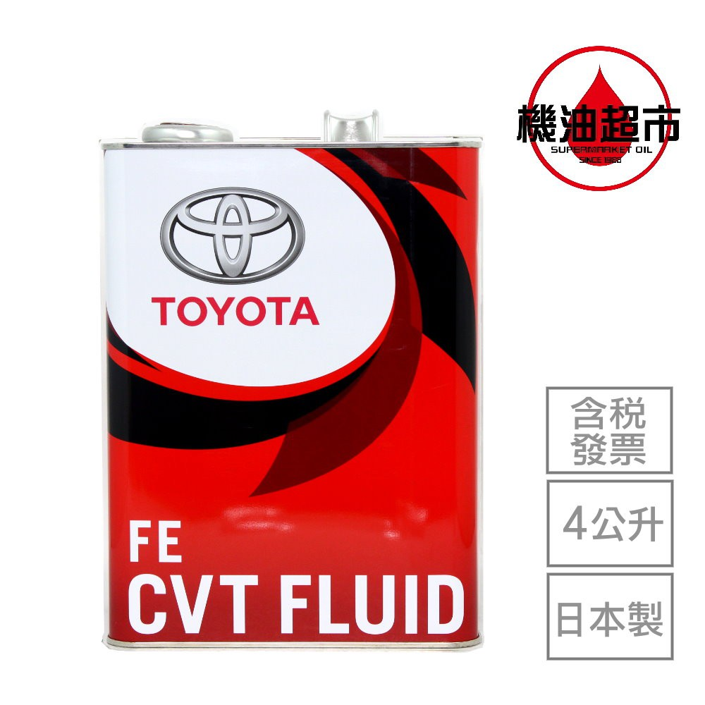 【日製豐田原廠】 TOYOTA FE CVT Fluid 豐田 正廠 無段變速箱油 CV-T 新式節能型 機油超市