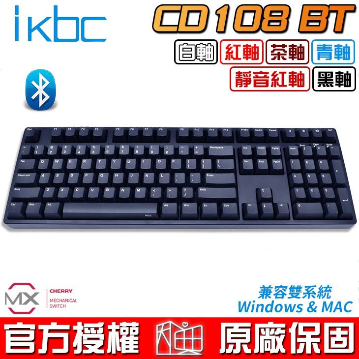 ikbc CD108 BT 青軸/紅軸/茶軸/白軸/靜音紅軸 海軍藍 英刻 藍芽雙模 機械式鍵盤 送中文鍵帽