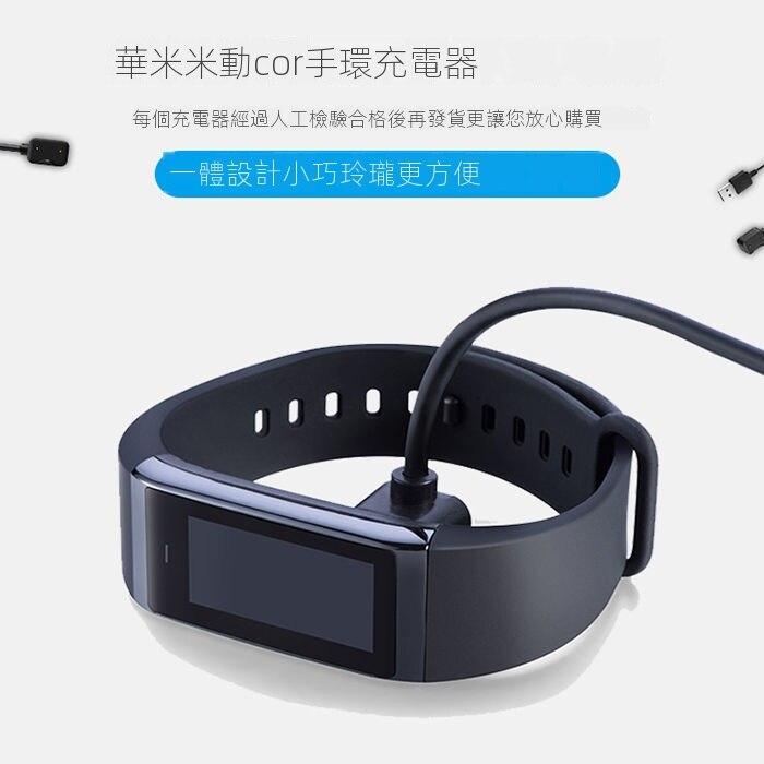 華米Amazfit米動手環充電器COR小米智能運動手環A1702磁吸充電線