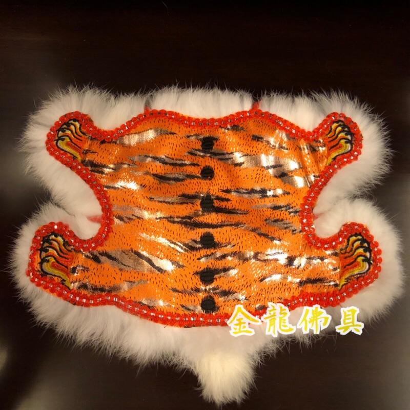 金龍佛具 新款虎爺衣 虎皮紋 橘色 8寸8 1尺3