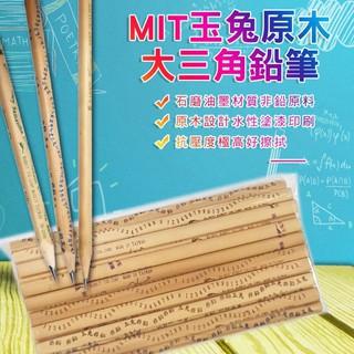台灣童書-MIT台灣製三角筆/ 台灣玉兔原木大三角鉛筆(HB)-390 臺中市