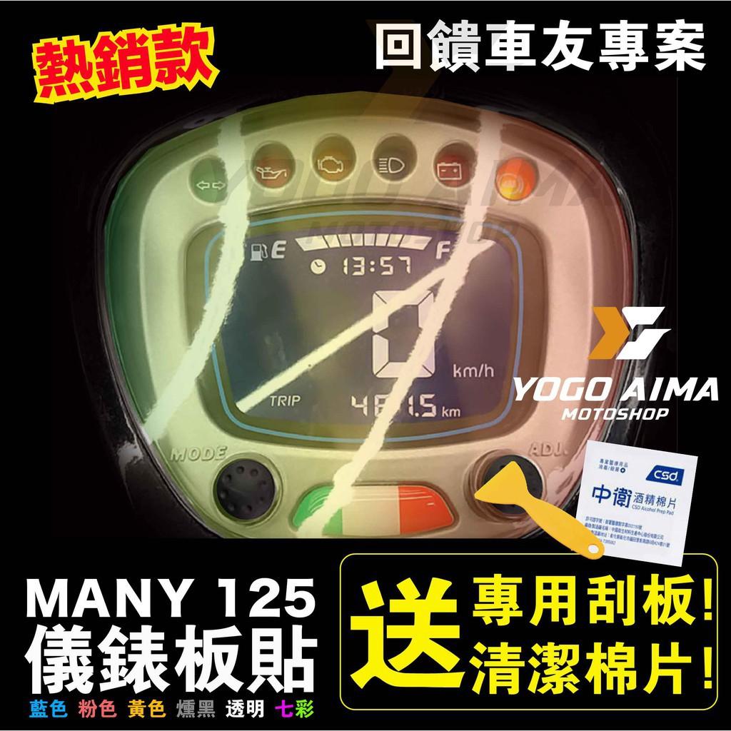 送工具🔥機因改造 MANY 125 儀表貼 儀表板貼 保護貼 儀錶貼膜 防止刮傷 保護 抗刮 七彩 燻黑
