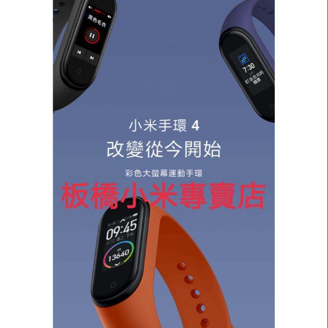 小米手環5|小米手環4| 台灣小米公司貨| 聯強一年保固|原廠|高品質 |板橋 可面交 請看關於我|腕帶|小米手錶
