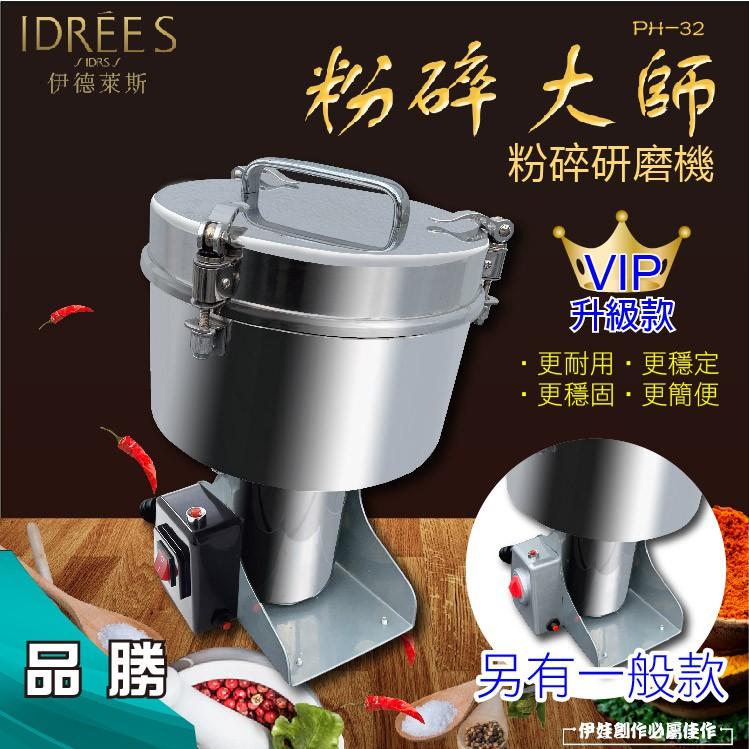 中藥粉碎機【PH-32】110V 3500ML台灣品牌伊德萊斯 藥材粉碎機 打粉機 磨粉機 研磨機【品勝】