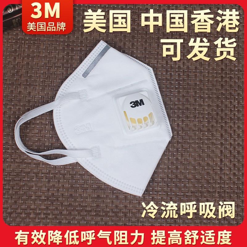 3m口罩9501V+耳帶式獨立裝防塵囗kn95罩美國日本可發直郵mask