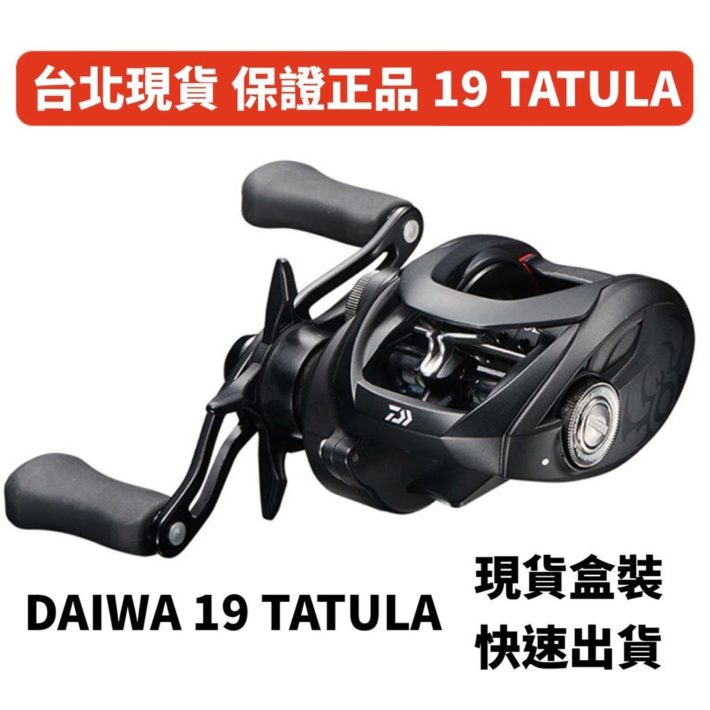 台北現貨 盒裝正品  DAIWA TATULA 100 黑蜘蛛 Tatula TW 小烏龜捲線器