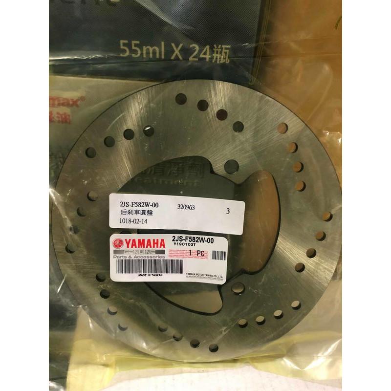 『油工廠』YAMAHA 山葉 原廠 2JS-F582W-00 後 圓碟 碟盤 四代勁戰 BWS'R