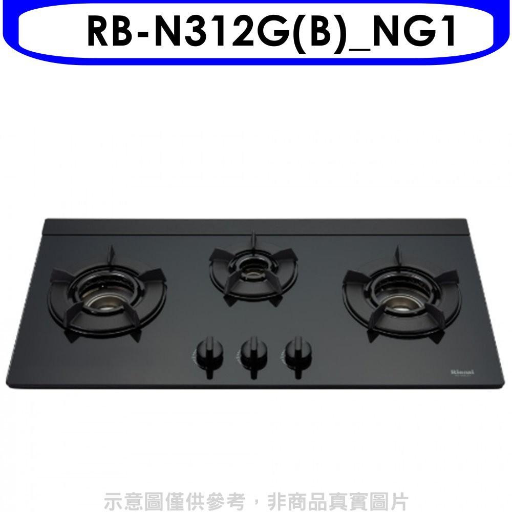 林內【RB-N312G(B)_NG1】三口內焰玻璃檯面爐鑄鐵爐架黑色LED瓦斯爐 天然氣 分12期0利率