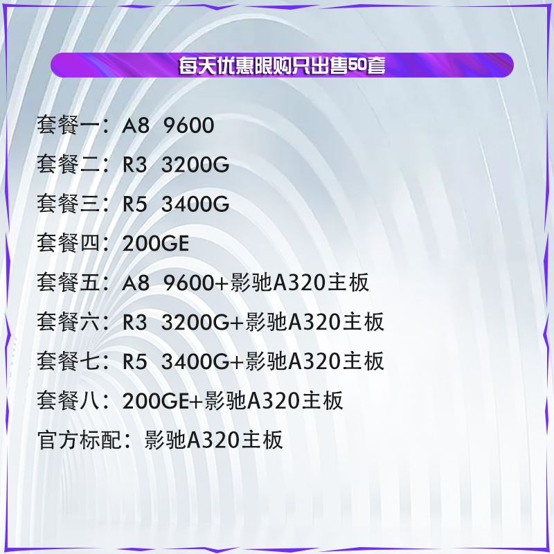 AMD A8 9600 A8 9600 3200G 3400G 200GE CPU搭影馳A320主機板套餐