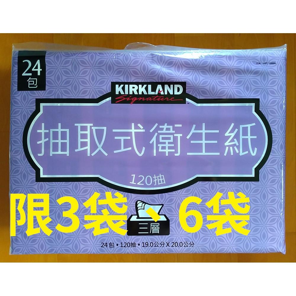 Kirkland Signature 科克蘭三層抽取衛生紙 120張 X 24入/袋,限3袋[Costco代購]宅配免運
