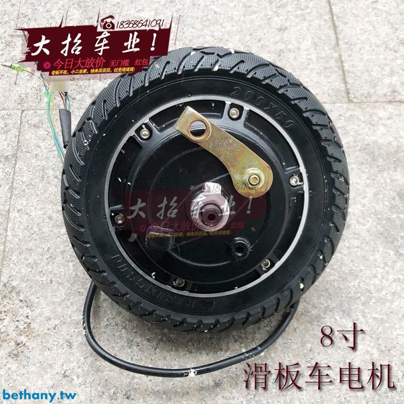 8寸電動滑板車改裝配件無刷輪轂電機馬達電動車電機轂剎碟8寸電機
