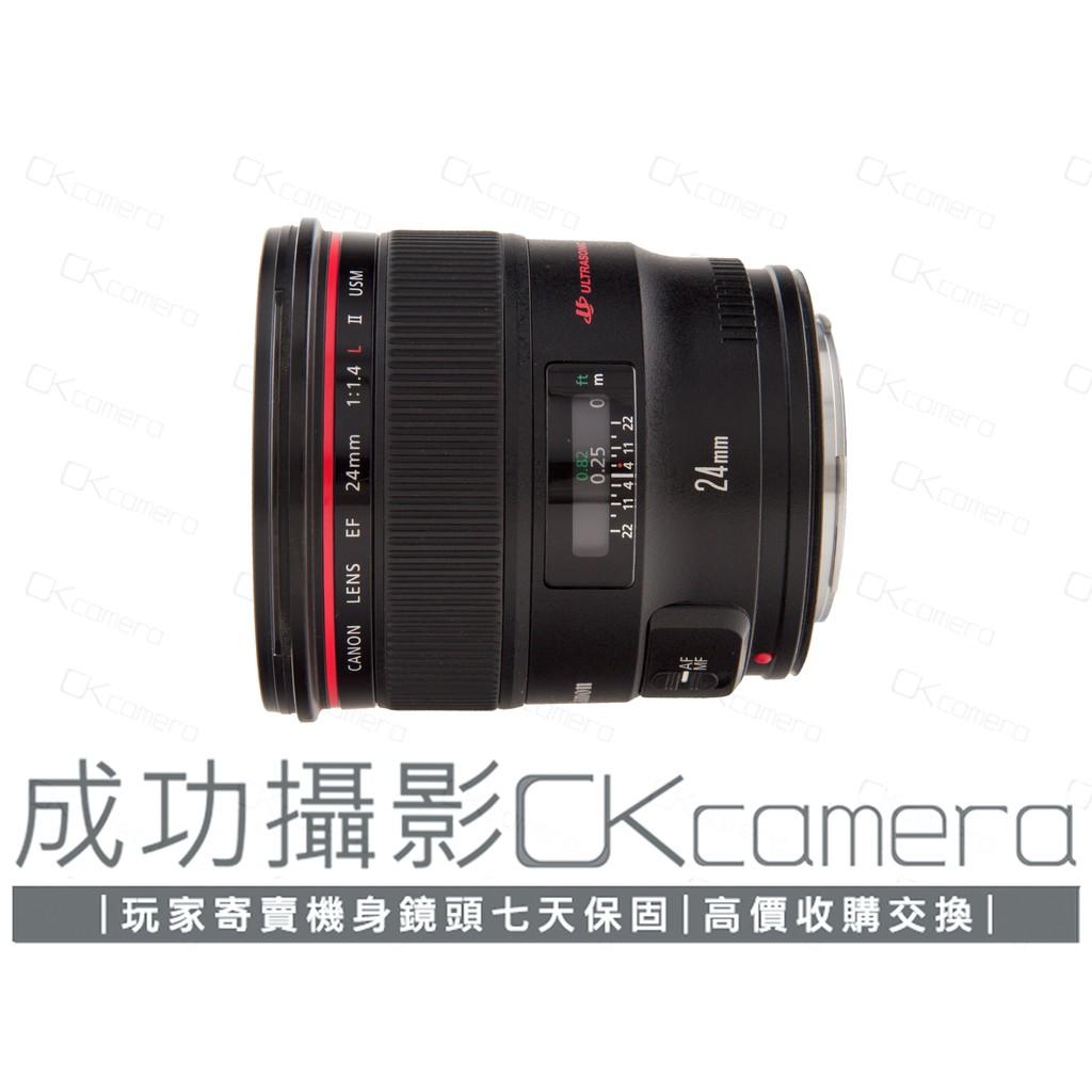 成功攝影 Canon EF 24mm F1.4 L II USM 中古二手 高畫質 大光圈 小廣角定焦鏡 街拍 保固七天