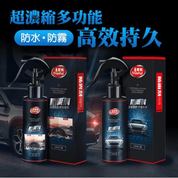 楚帆 TrueFul 防雨劑 / 防霧劑 / 奈米鍍膜 車用美容 潑水劑 防水噴霧