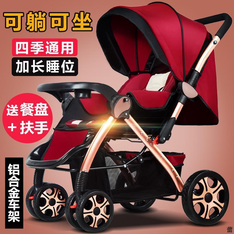 嚴選精品【加長睡位】高景觀嬰兒推車寶寶手推車傘車輕便折疊小孩兒童車