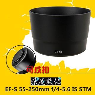 Canon佳能ET-63遮光罩55-250mm STM鏡頭遮光罩***現貨 ***[深度數位]現貨 新北市