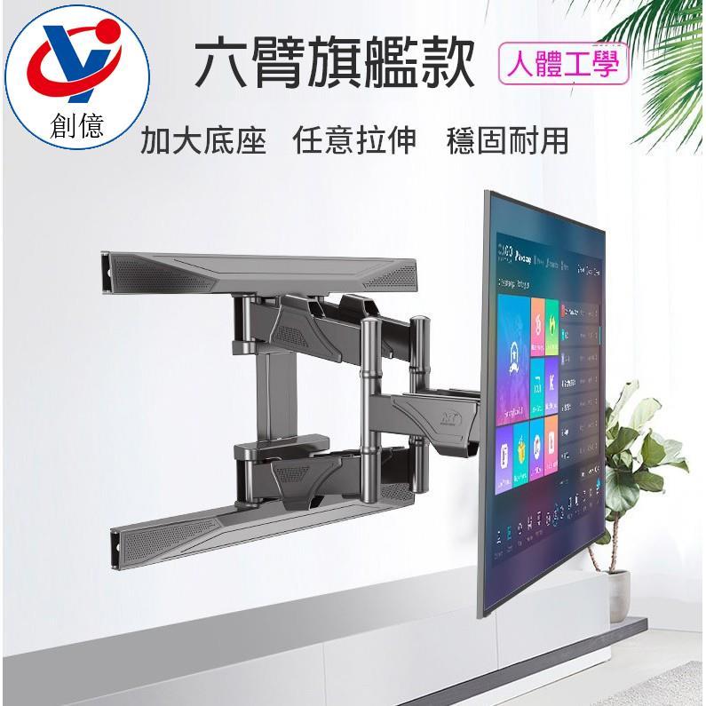 【創億優選】免運 正貨全網最優惠 NB P7豪華雙旋臂液晶電視壁掛架-適用40吋~75吋(含安裝螺絲包)