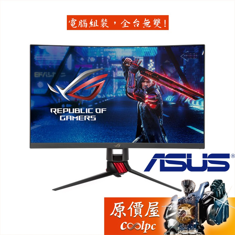 ASUS華碩 XG27WQ (ROG/2H1P/1ms/VA曲面/165Hz/FreeSync2/螢幕/原價屋