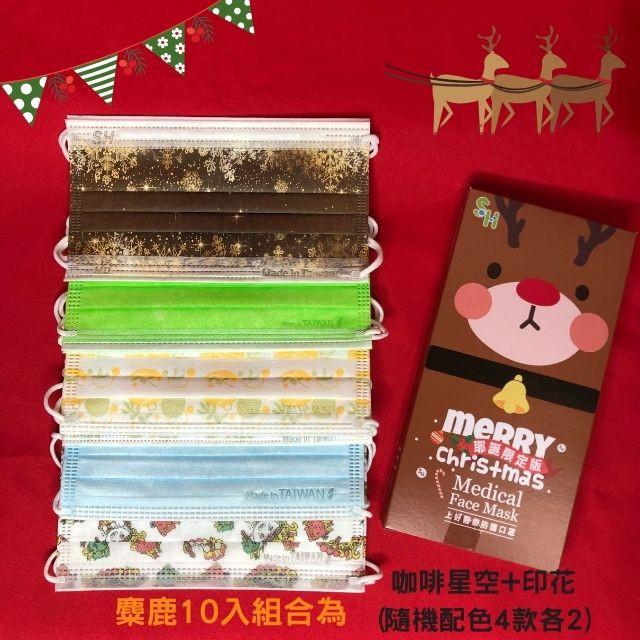 💓 💓 💓上好 醫療防護口罩 ♡♡『聖誕限定版』『麋鹿』 10入裝