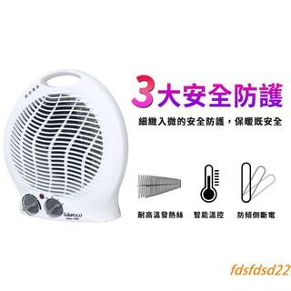 【LAPOLO】冷暖兩用電暖器 LA-970  盛竹如真心推薦  一年保固 三段式溫控調節 快速升溫