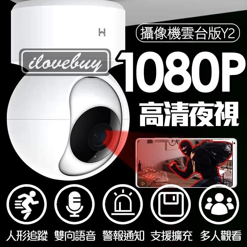【小米系列】小白智能攝像機雲台版Y2 1080P 米家監視器 紅外夜視 360°全景 人形跟蹤 偵測 雙向通話 攝影機