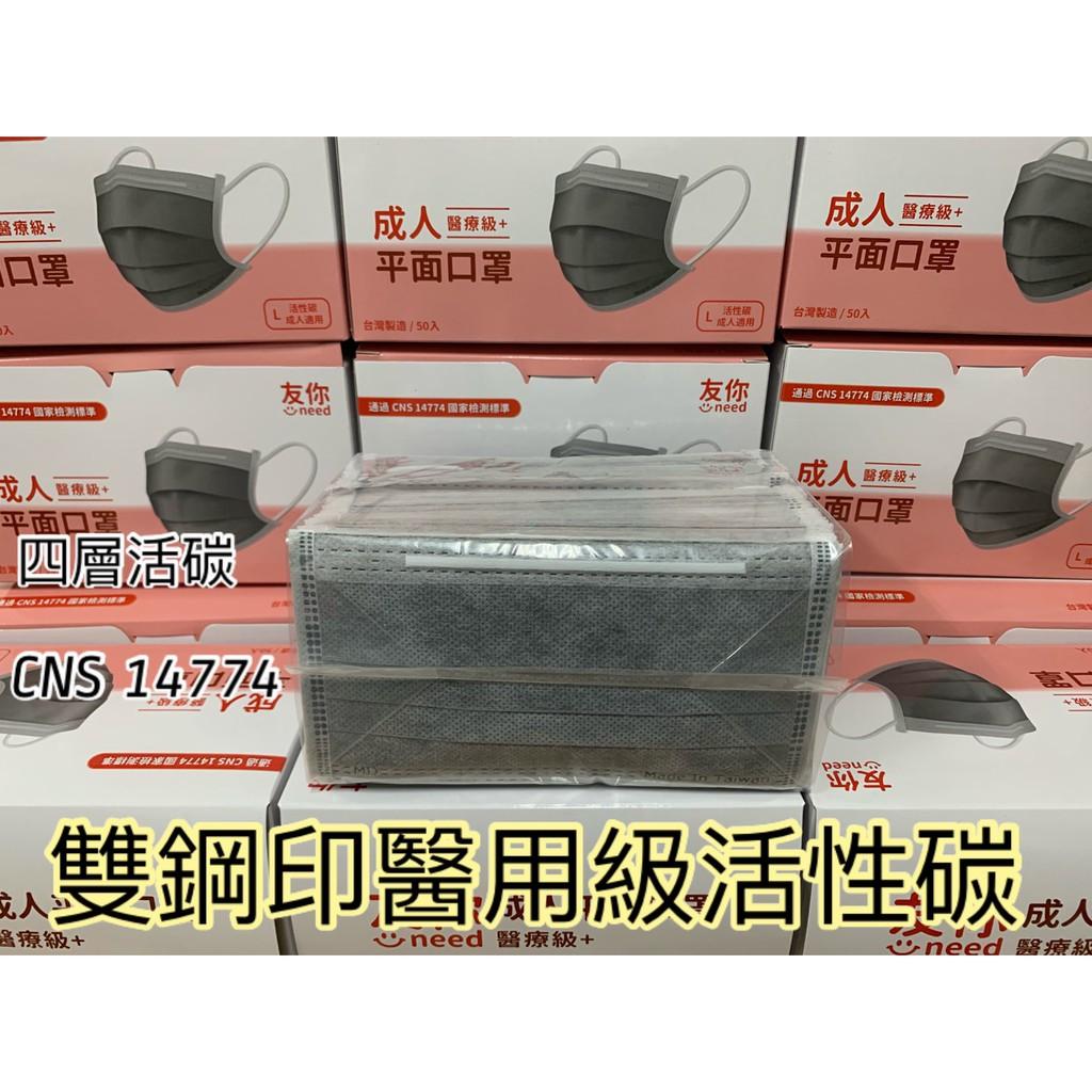 附發票*台灣製造康匠友你~雙鋼印字號盒四層活性碳口罩