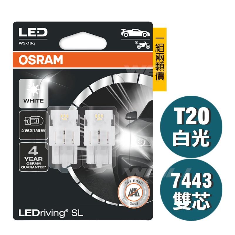 OSRAM歐司朗 7515DWP T20 7443 W21/5W LED雙芯 Corolla Cross日行燈燈泡