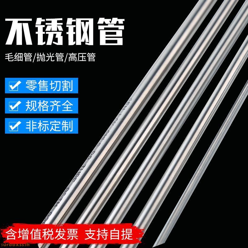 不銹鋼鋼管 316L鋼管 標價是1米