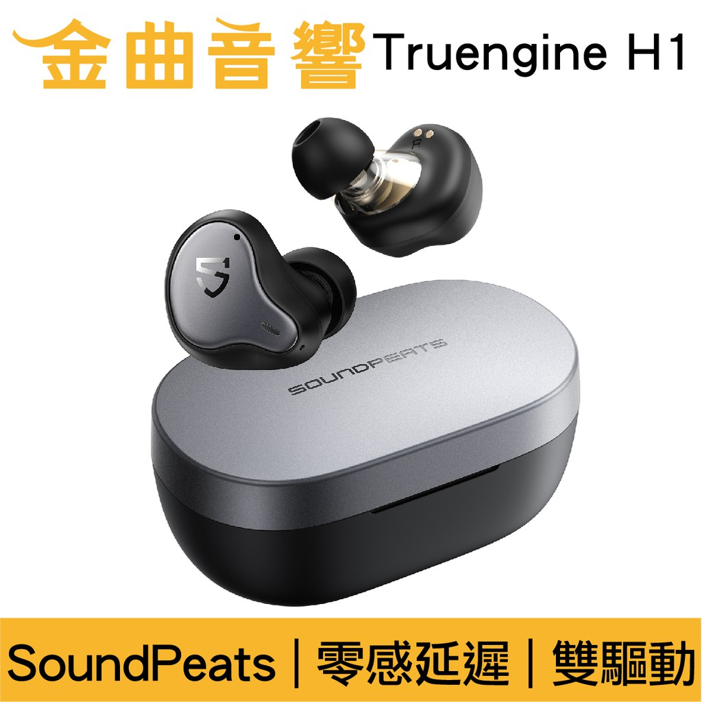 SoundPeats Truengine H1 零感延遲 雙單體 藍芽耳機   金曲音響