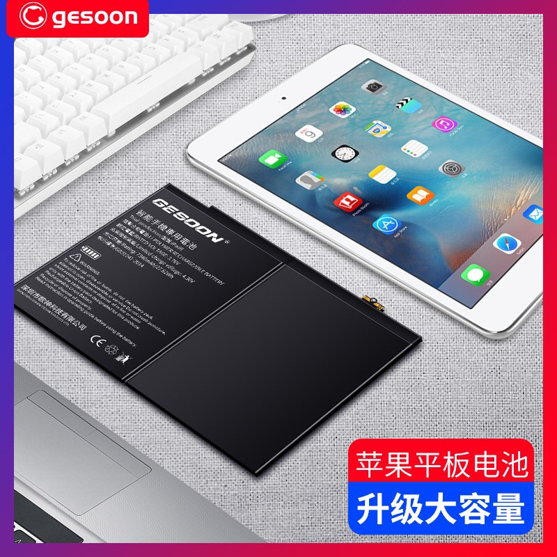 GESOON正品IPAD4電池IPAD5/6平板MINI2/3/4/1適用蘋果AIR2電板IPADAIR A1474更換