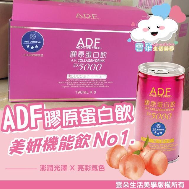 ☁ADF膠原蛋白飲✨ADF艾蒂芙 膠原蛋白飲 190ml ADF 膠原蛋白 膠原蛋白飲品 無添加 蜜桃膠原蛋白飲 膠原飲