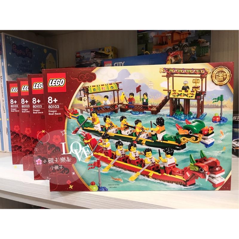 LEGO 80103 樂高