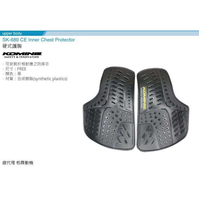 (MOTO SPEED) 日本 KOMINE 護胸 防摔衣專用 需置入防摔衣內 SK-689