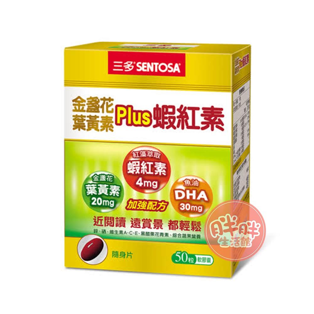 SENTOSA 三多 金盞花葉黃素Plus蝦紅素 軟膠囊 (50粒/盒) 金盞花 葉黃素 蝦紅素 【胖胖生活館】