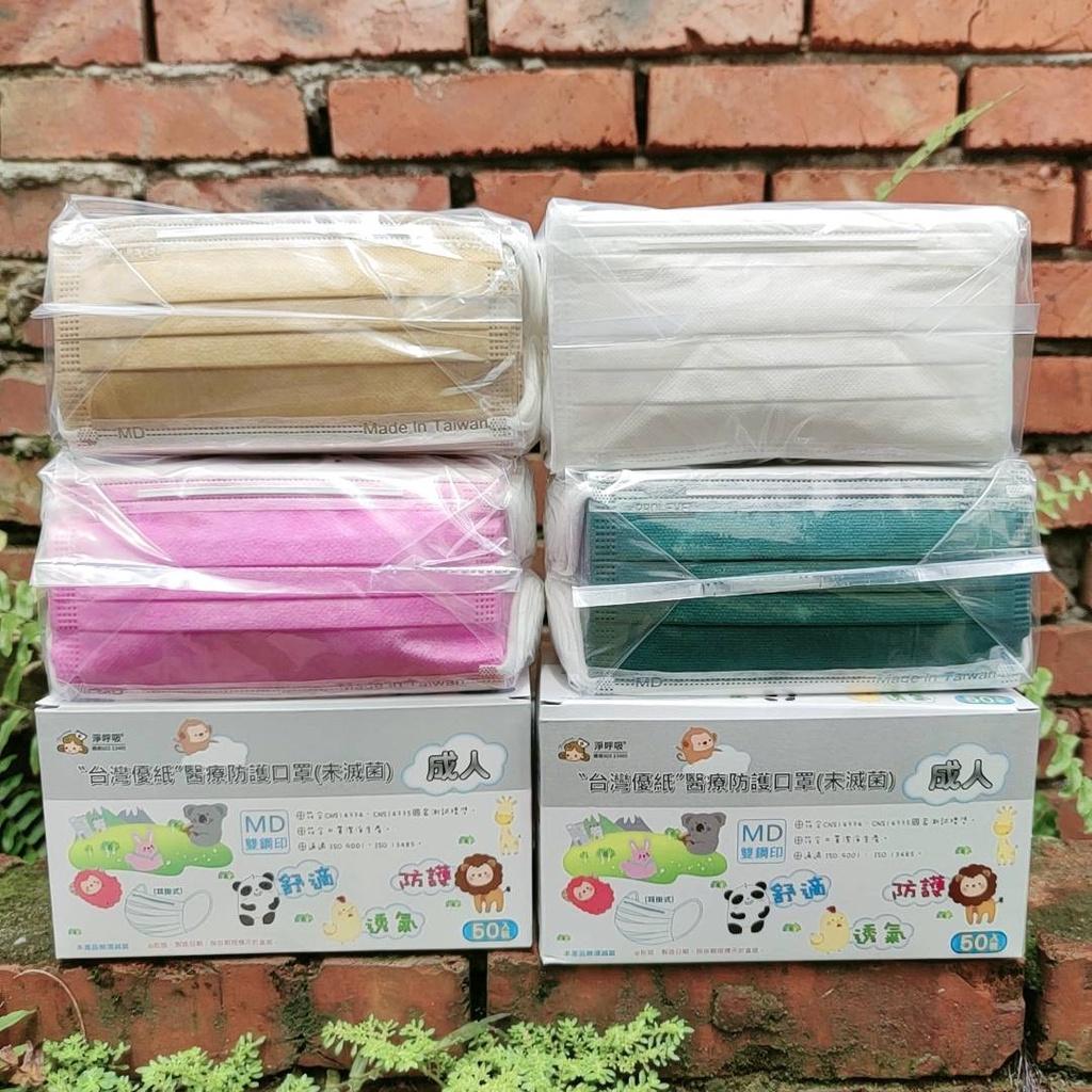 台灣優紙★蜜桃 粉色 藍色成人醫療平面防護口罩50入盒裝口罩