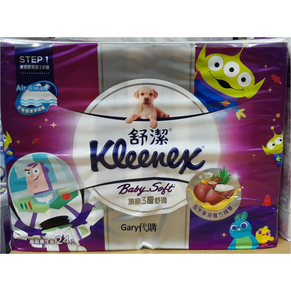 COSTCO好市多代購~Kleenex 舒潔 三層抽取式衛生紙 110張 (單包)
