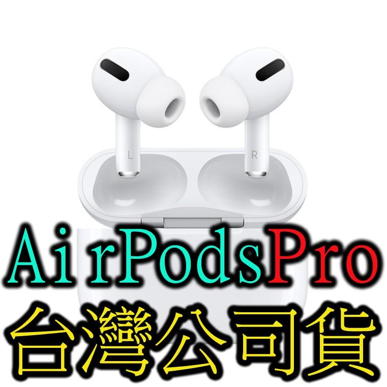 三重 Apple airpods pro 蘋果正品真原廠 無線藍牙耳機 台灣公司貨 雙11特價 airpodspro