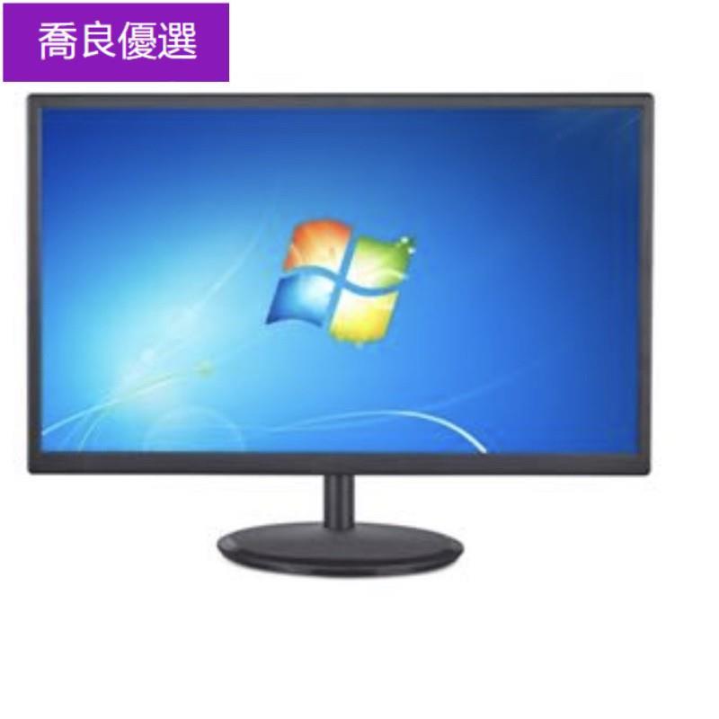 【現貨,熱銷】全新19吋/22吋/24吋/32吋LED電腦螢幕/遊戲機/電視/監控HDMI/VGA/