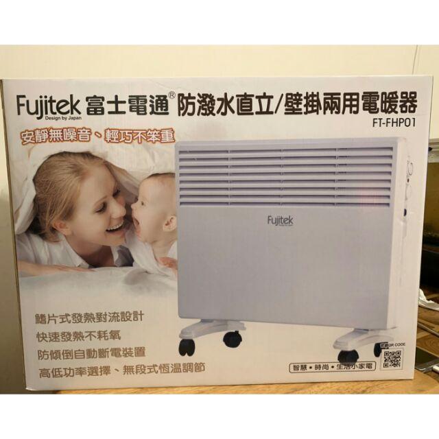 富士電通防潑水直立/壁掛兩用電暖器