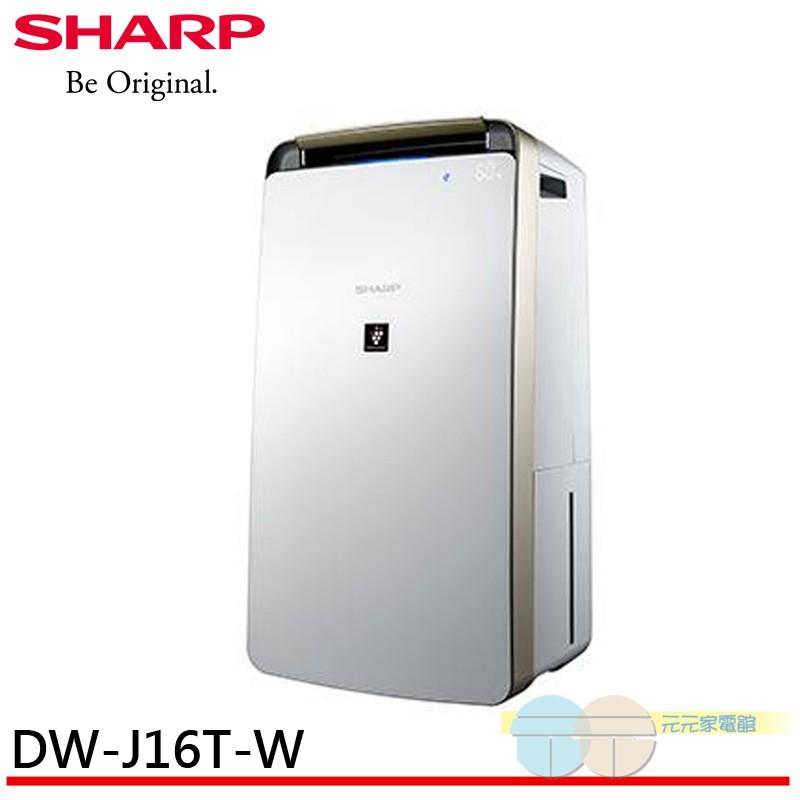 SHARP 夏普 自動除菌離子除濕機 DW-J16T-W