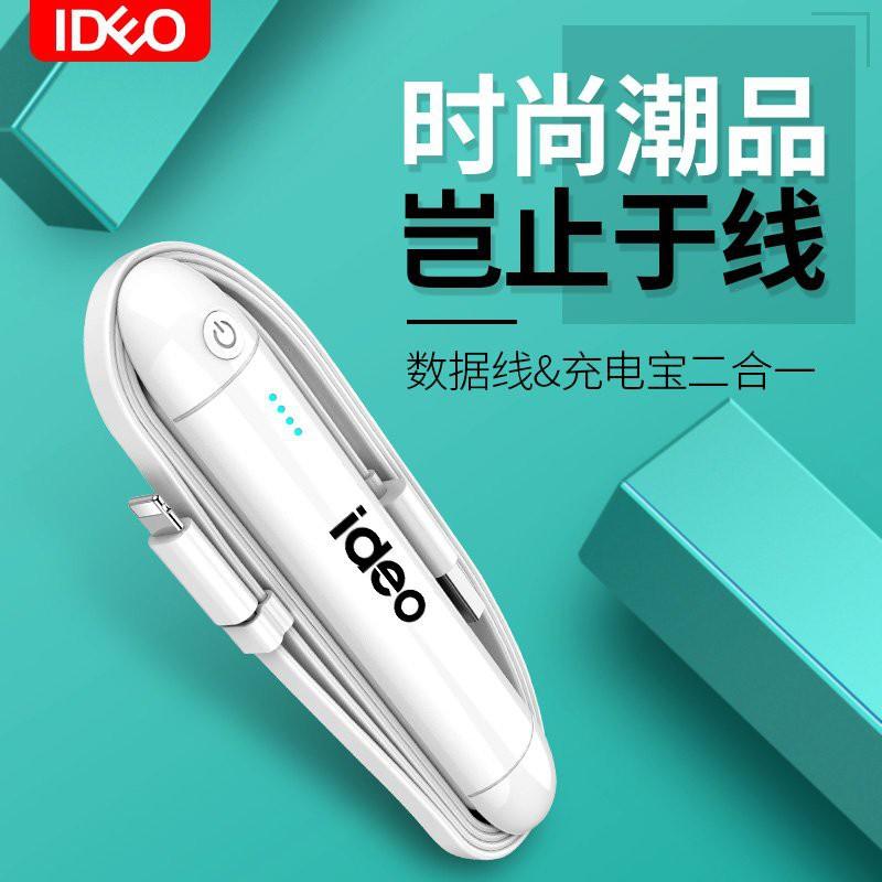 行動電源 ideo創意充電寶小巧迷你自帶線便攜蘋果專用3000毫安移動電源新款