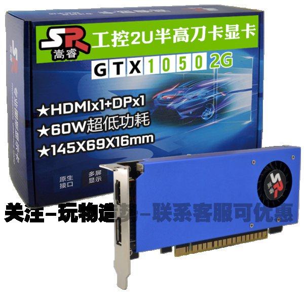 嵩睿工控顯卡GTx1050Ti/GTx1650/GTx1050小機箱服務器LP半高刀卡短卡8kjhfgsauyf1454
